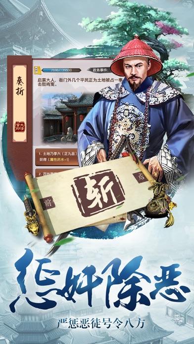 吾皇万岁 - 真实后宫三千养成手游 screenshot 2