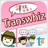 Transwhiz 譯經日中翻譯/字典, 正體中文版
