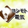 横浜で電気工事やエアコン工事にお困りならヨシモト電気