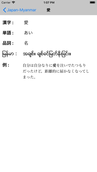 jp-mm Dict screenshot1