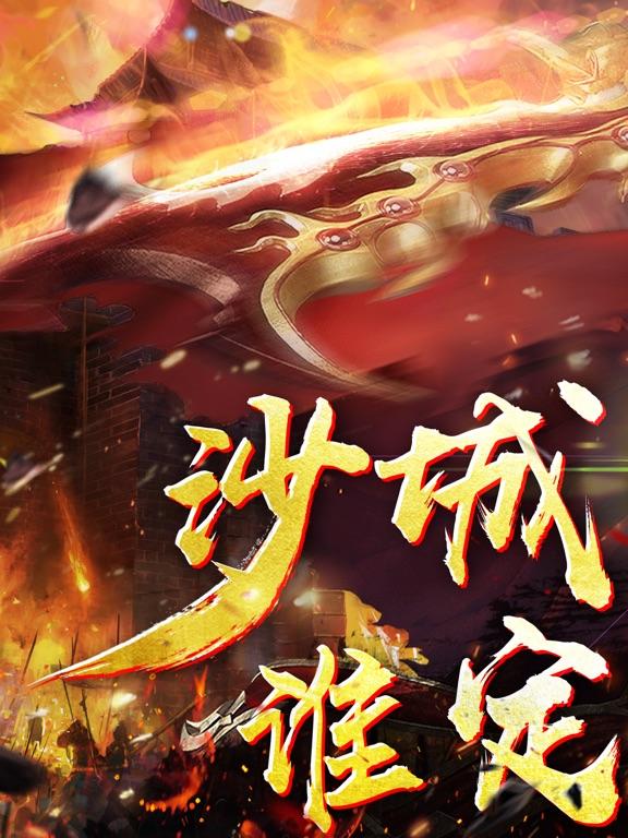 刀刀逐日2-经典回归再战龙城