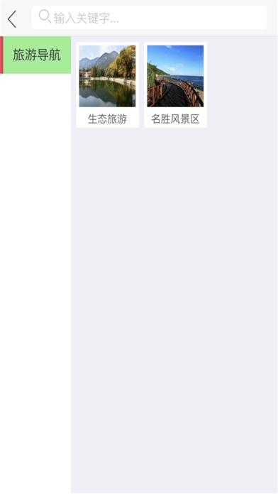 旅游资讯商城 screenshot 3