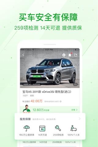 瓜子二手车直卖网-二手车卖车买车交易平台 screenshot 4