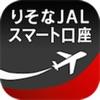 りそなJALスマート口座専用アプリ