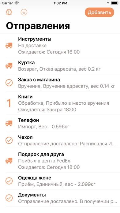 Посылка (Parcel) Screenshot