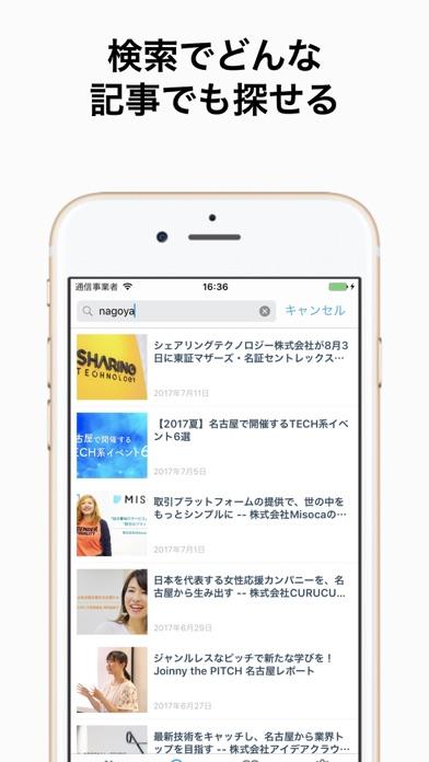 名古屋スタートアップニュース screenshot 3