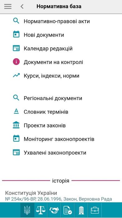 ipLex.ПрофиСкриншоты 2
