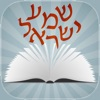 Pray in Hebrew Shema