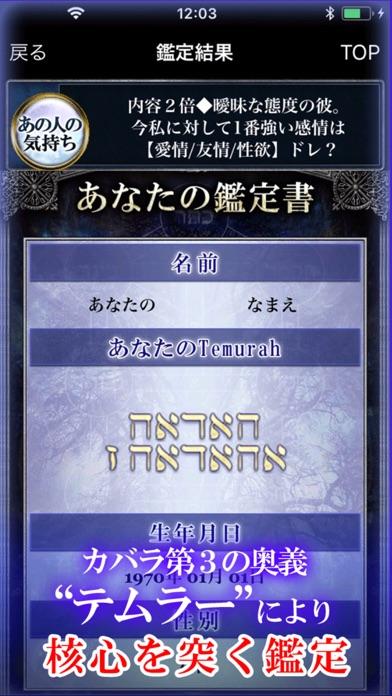 神秘の運命解析 テムラー数秘占いのスクリーンショット3