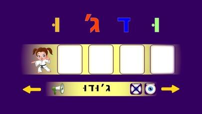 """ספורט - משחק כתיבה אותיות א""""ב Screenshot 4"""