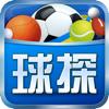球探体育—足球比分预测分析大师