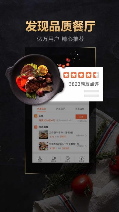 大众点评-黑珍珠餐厅指南发布 Скриншоты3