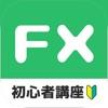 失敗しない FX のはじめかた -  FX 初心者講座