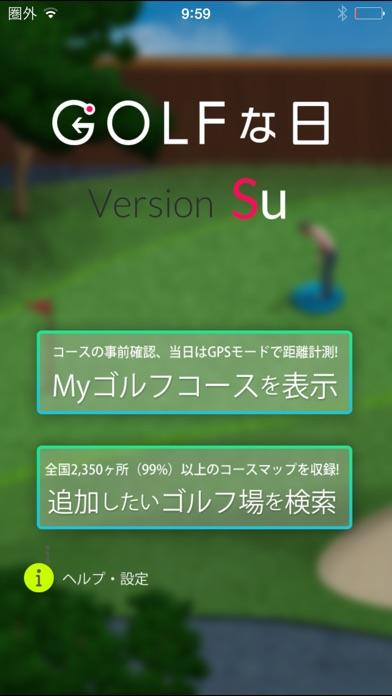 ゴルフな日Su -ゴルフナビGPS-のスクリーンショット2