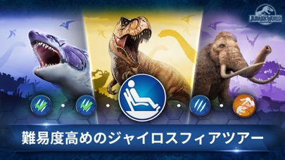 Jurassic World™: ザ·ゲームのスクリーンショット1