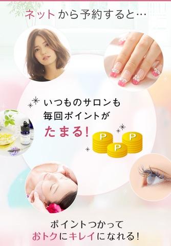 ホットペッパービューティー/サロン予約 screenshot 3