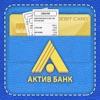 АКТИВ БАНК - Мобильные платежи
