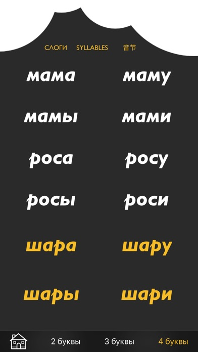Learn Russian Reading Скриншоты4