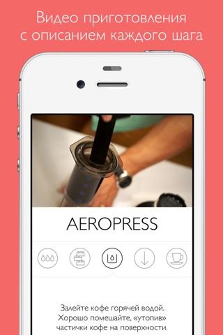 The Great Coffee App screenshot 4