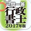 行政書士2017 一問一答 ユーキャン公式の資格アプリ