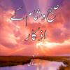 Hifazat Ki Duaen - Subha O Sham k Azkar artwork