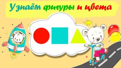 Скриншот Игры для Детей и Малышей