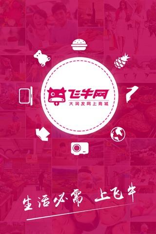 飞牛网-新用户可领取50元大礼包 screenshot 1