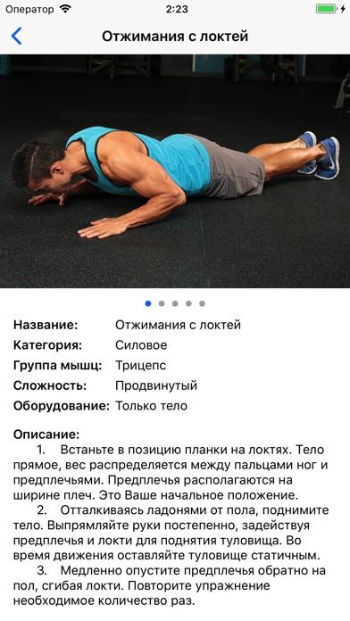 Упражнения со своим весом