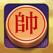 中国象棋—挑战楚汉争霸,策略小游戏大全