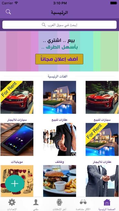 سووق العربلقطة شاشة2