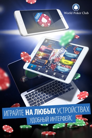 Poker Game: World Poker Club screenshot 2