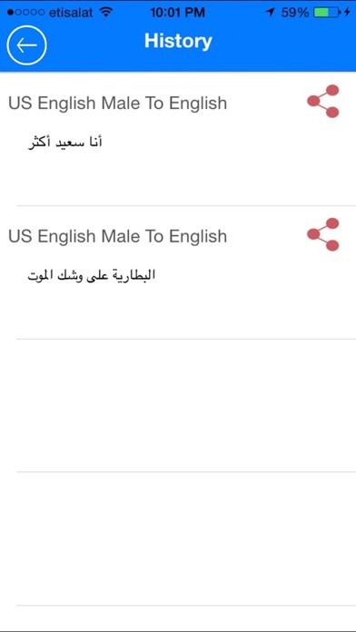 المترجم الصوتيلقطة شاشة4