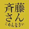 斉藤さん【電話・カラオケ・生中継】