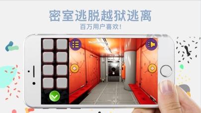 密室逃脱越狱逃离:冒险探险游戏 Скриншоты3