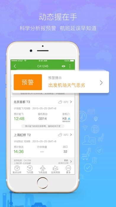 航旅纵横PRO-官方航班动态、手机值机、机票 Screenshot