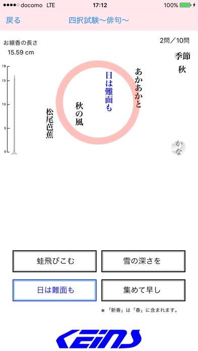 俳句検定のスクリーンショット3