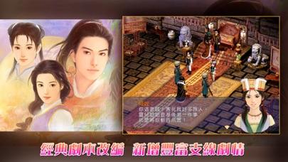 新仙劍奇俠傳(正版單機) screenshot 5