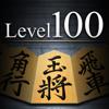 金沢将棋レベル100