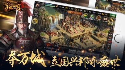 手机三国2 screenshot