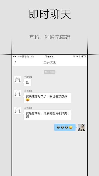 一扇门App - 纹身图库艺术相册分享 screenshot 4