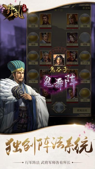 野乱三国 screenshot 4