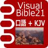 Visual Bible 21 口語訳聖書...