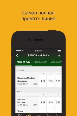 Пари-Матч - ставки на спорт screenshot 2