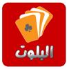 Al-Balot Wiki