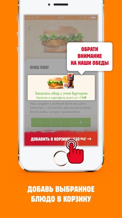 Бургер Кинг Скриншоты3