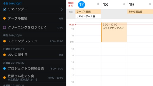 Fantastical 2 for iPhone Screenshot