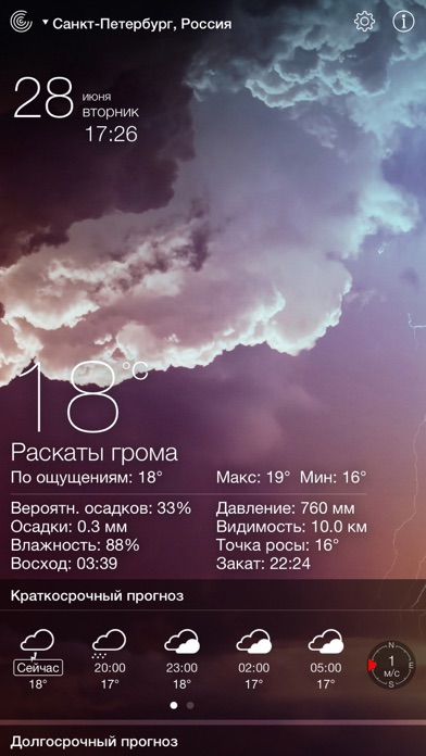 Погода Live - Метео Прогноз Скриншоты4