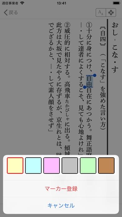 広辞苑 第七版スクリーンショット