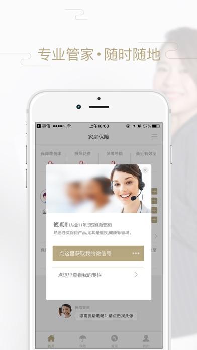 download 人人保险-大特保小雨伞保险同款保险神器 apps 3