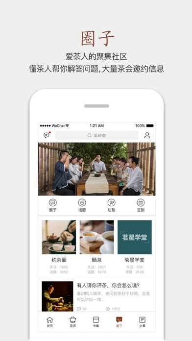 download 茶语-当代茶文化推广者 apps 0